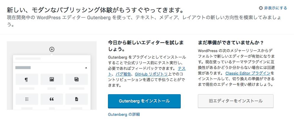 WordPressの新エディターGutenberg