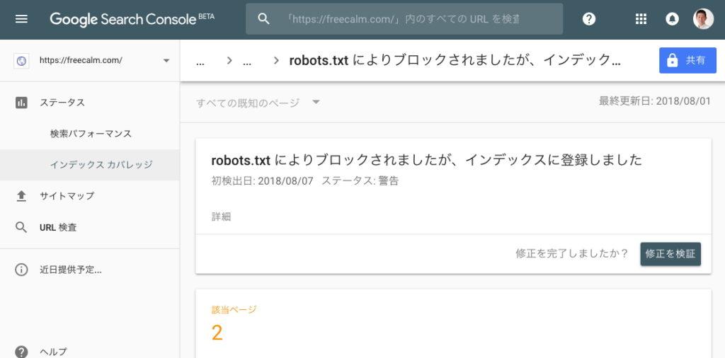 robots.txt によりブロックされましたが、インデックスに登録しました