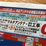 スカパー!プレミアムサービス チューナー・アンテナ0円プラン