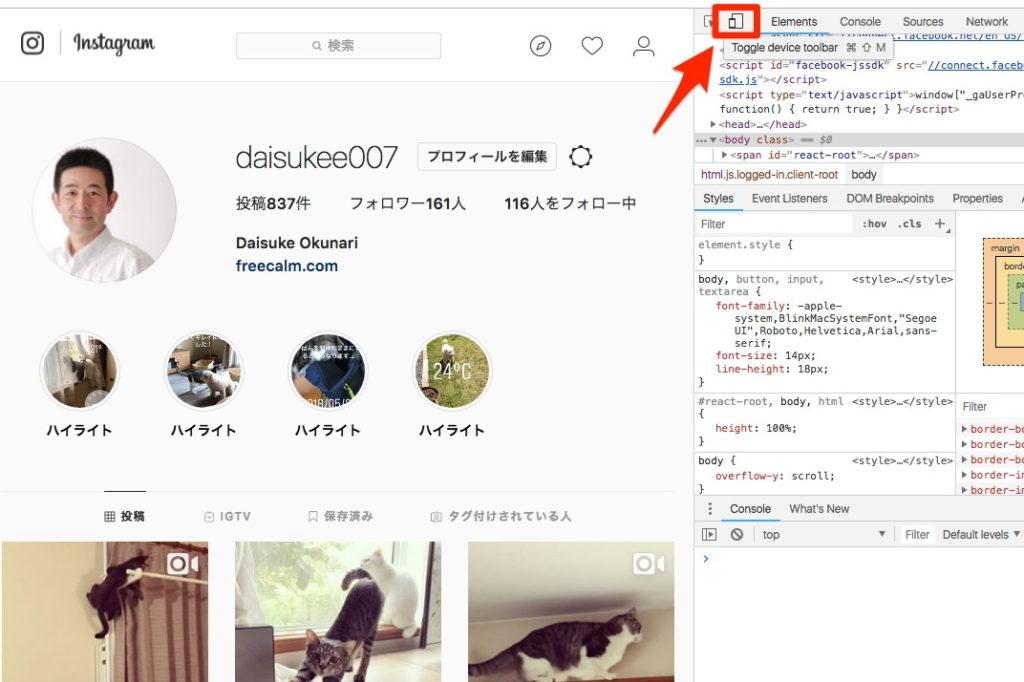 デベロッパーツールのメニュー「Toggle device toolbar」をクリック