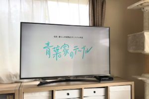 『青葉家のテーブル』第2話「君の好きなとこ」をLG 55UJ6500で視聴