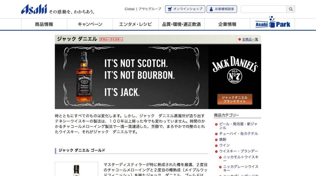 ジャック ダニエル ブラック(Old No.7)
