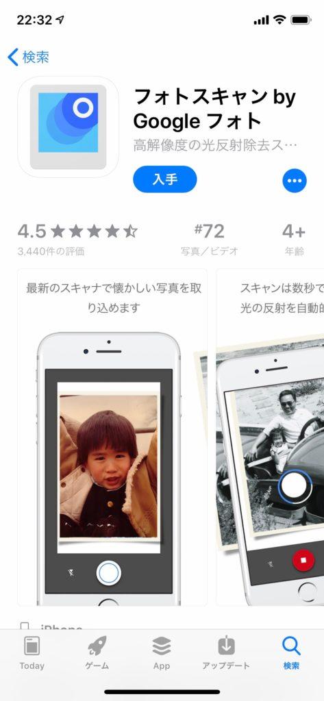 フォトスキャン by Google フォトのアプリを入手