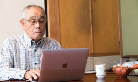 株価のチェックに余念がない高齢者の男性
