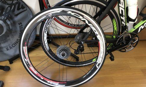 ロードバイク(MERIDA REACTO)の後輪を交換する