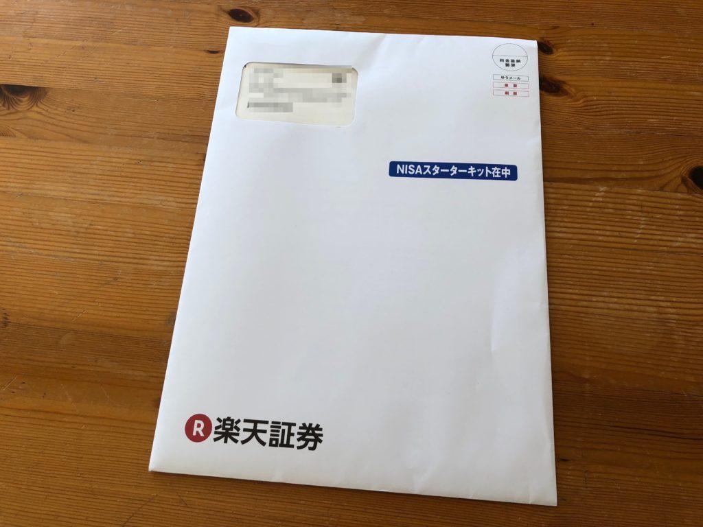必要書類が同封されたつみたてNISAスターターキットが届く