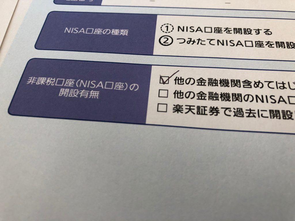 NISA口座に関する必要事項を記入する