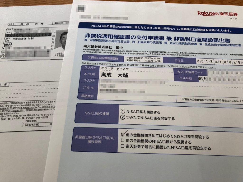 本人確認書類は運転免許証のコピーを添付