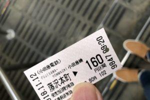 いまの切符にも4桁の数字は残っている