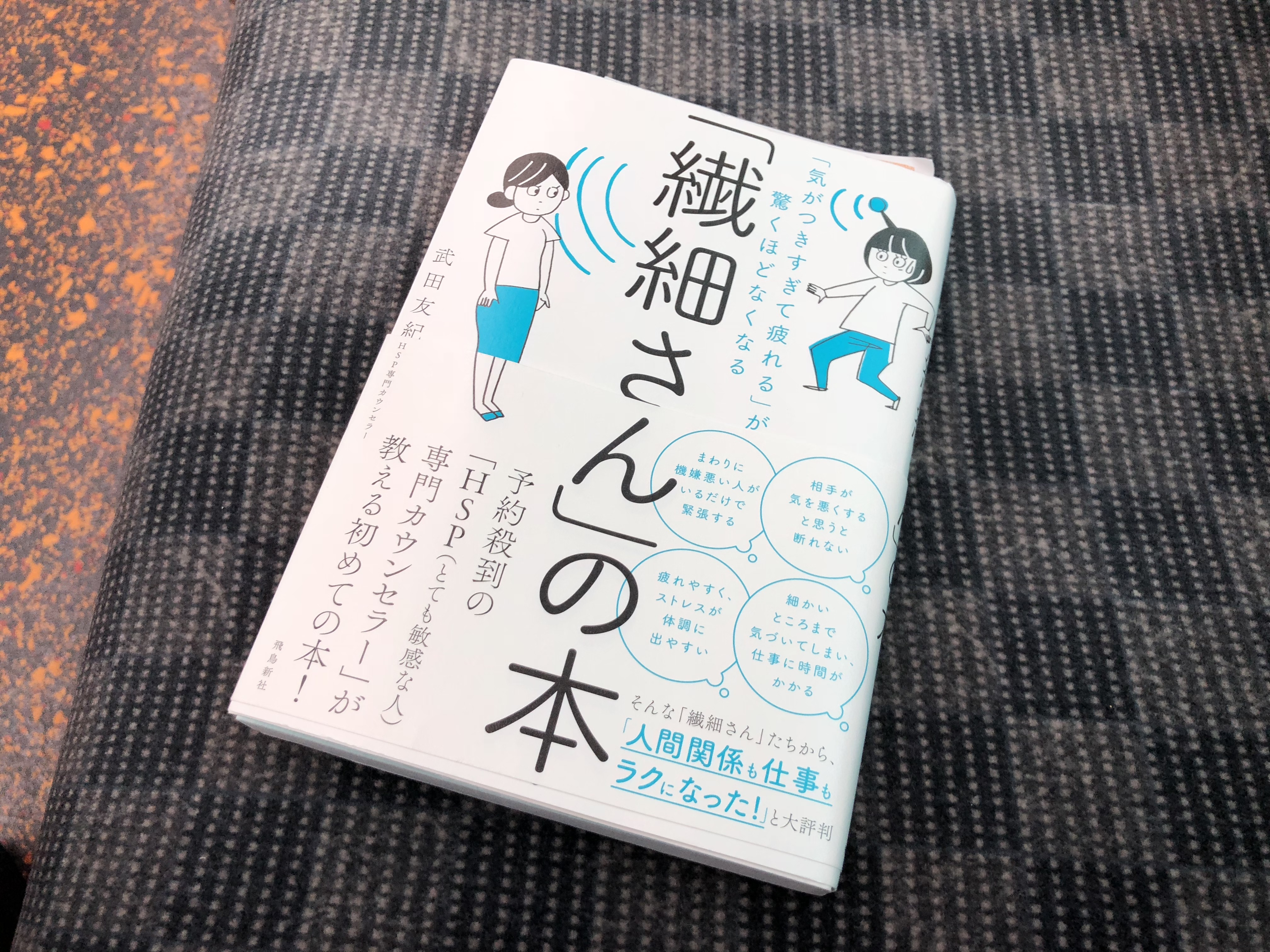 「気がつきすぎて疲れる」が驚くほどなくなる「繊細さん」の本