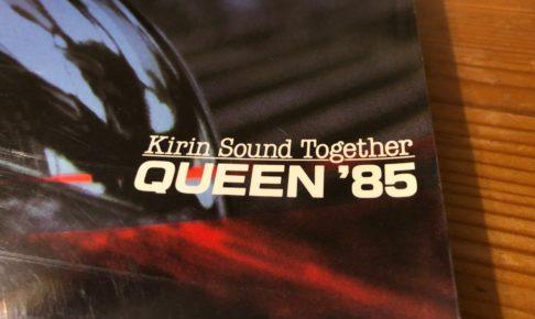 1985年クイーン来日公演のパンフレット