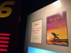 TOHOシネマズ宇都宮で映画『ボヘミアン・ラプソディ』を鑑賞