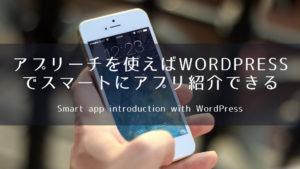 アプリーチを使えばWordPressでスマートにアプリ紹介できる