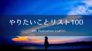来年の目標設定の前にやりたいことリスト100で価値観を再確認