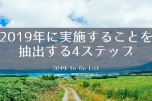 2019年に実施することをやりたいことリストから抽出する4ステップ