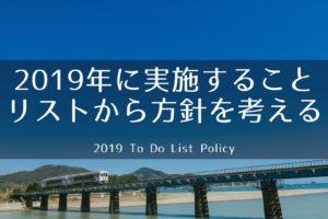 2019年に実施することリストから方針を考える