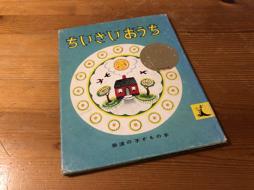 岩波の子どもの本『ちいさいおうち』