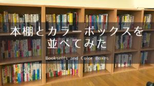 本棚とカラーボックスを並べてみた