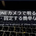 iPhoneカメラで明るさの変更や固定ができる簡単な方法