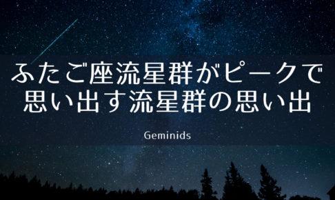 ふたご座流星群がピークで思い出す流星群の思い出