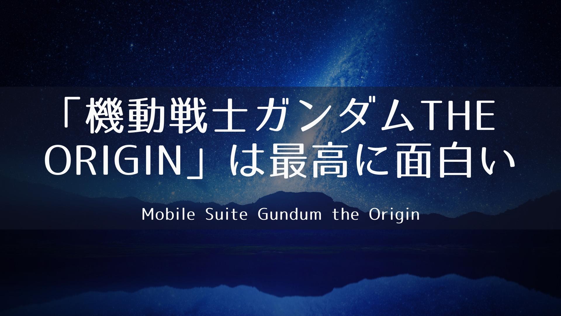 機動戦士ガンダム THE ORIGIN は最高に面白い