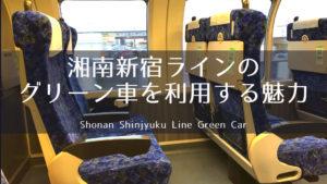 湘南新宿ラインのグリーン車を利用する魅力