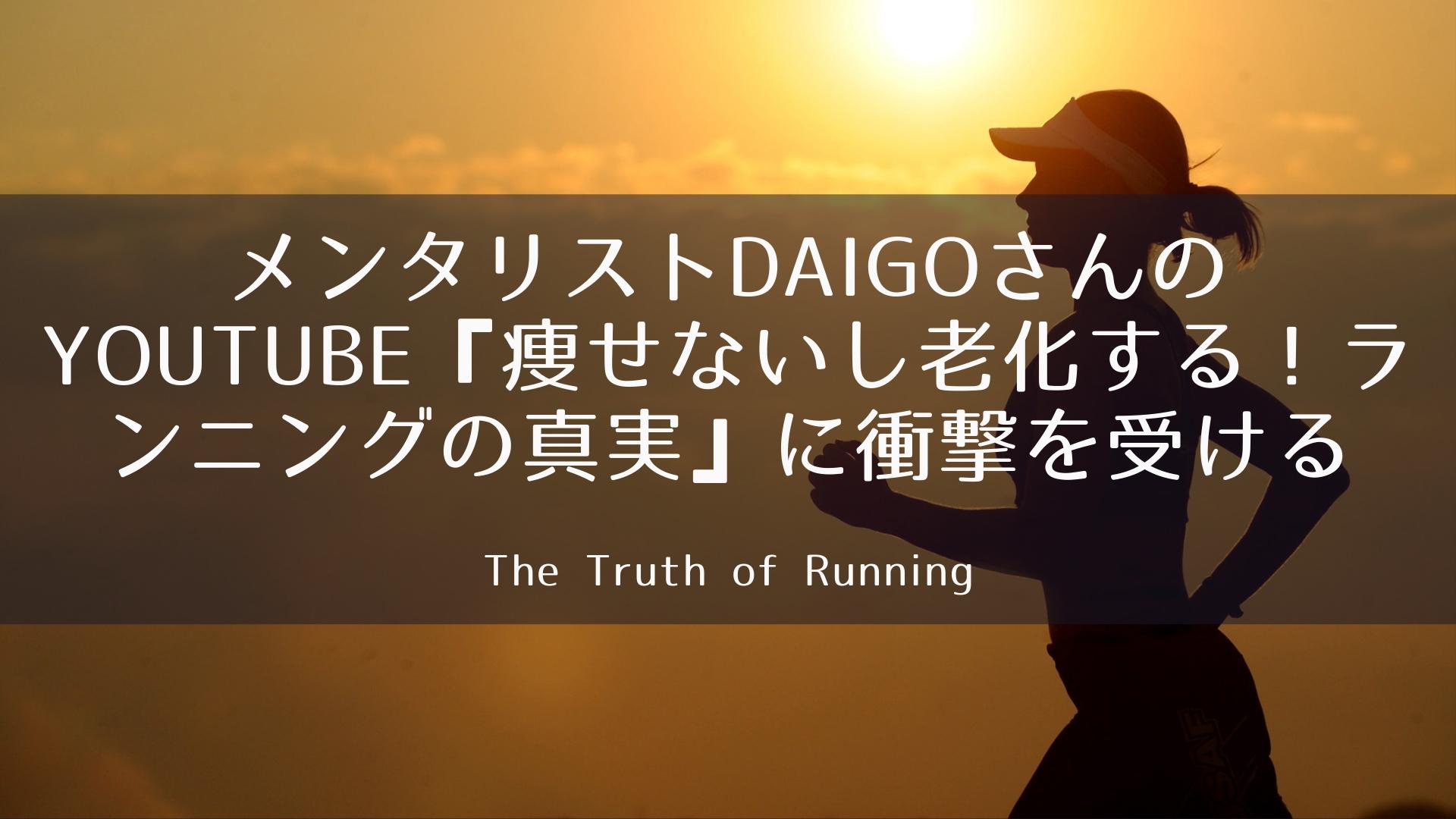 メンタリストDAIGOさんのYOUTUBE『痩せないし老化する!ランニングの真実』に衝撃を受ける